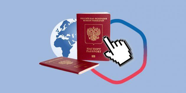 Как оформить загранпаспорт через «Госуслуги» и не только