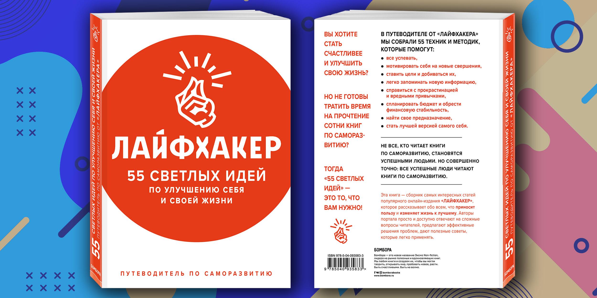 Ура! Мы выпустили книгу — руководство по саморазвитию