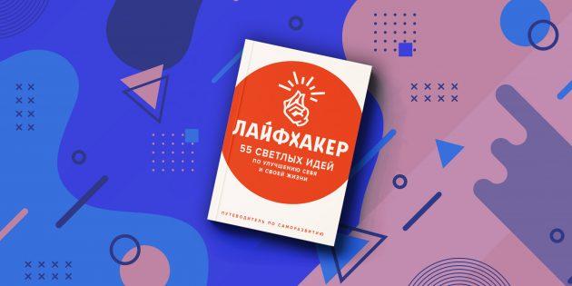 книга Лайфхакера