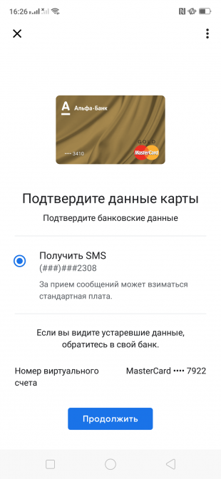 OPPO RX17 PRO: оплата через G Pay