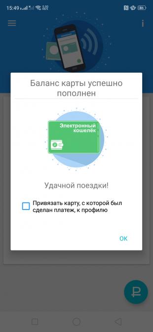 OPPO RX17 PRO: поддержка NFC