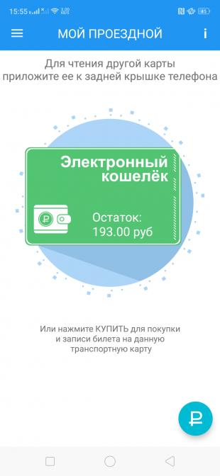 OPPO RX17 PRO: бесконтактные платежи