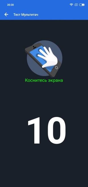 Обзор Xiaomi Redmi Note 6 Pro: Мультитач