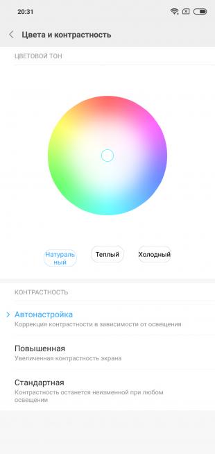 Обзор Xiaomi Redmi Note 6 Pro: Настройки цветности