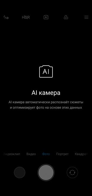 Обзор Xiaomi Redmi Note 6 Pro: Камера AI