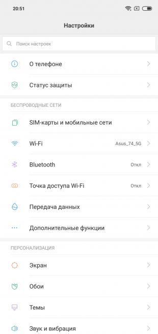 Обзор Xiaomi Redmi Note 6 Pro: Настройки системы
