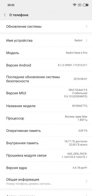 Обзор Xiaomi Redmi Note 6 Pro: Версия системы