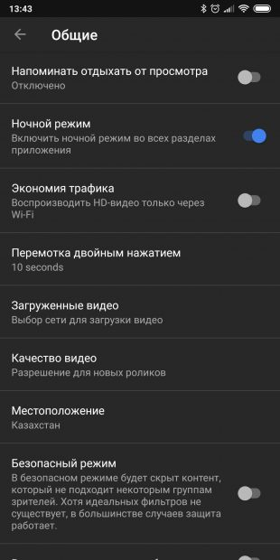 Ночной режим YouTube для Android