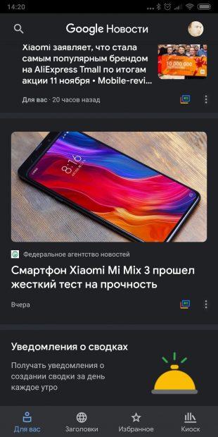 Ночной режим Google News для Android