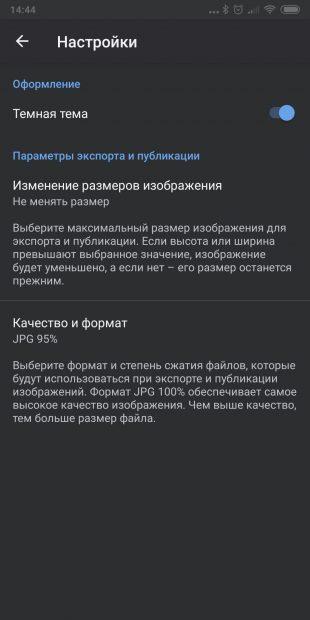 Ночной режим Snapseed для Android