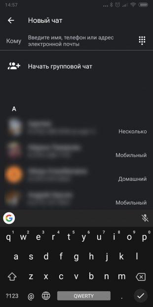 Ночной режим Google Messages для Android