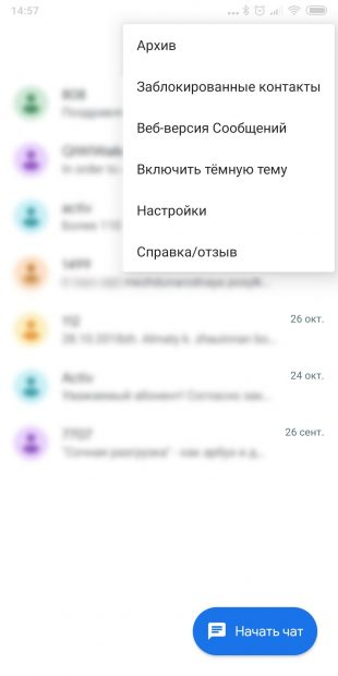 Ночной режим Google Messages для Android