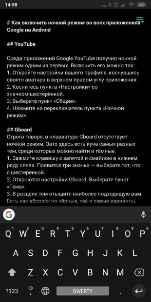 Ночной режим Gboard для Android