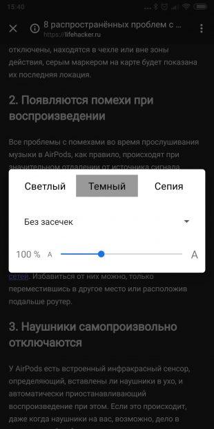 Ночной режим Chrome для Android