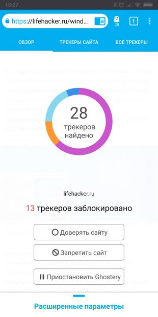 Приватный браузер для Android: Ghostery Privacy Browser