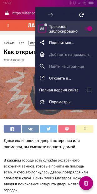 Приватный браузер для Android: Firefox Focus
