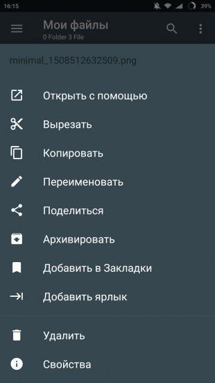 Smart File Manager: операции с файлами