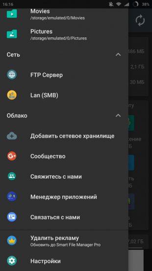 Smart File Manager: меню