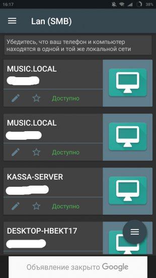 Smart File Manager: SMB