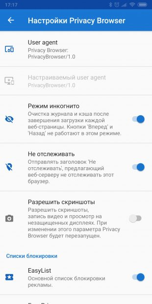 Приватный браузер для Android: Privacy Browser