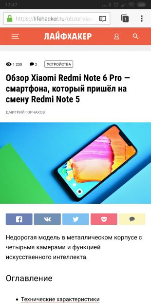 Приватный браузер для Android: Adblock Browser