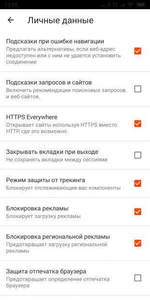 Приватный браузер для Android: Brave Browser
