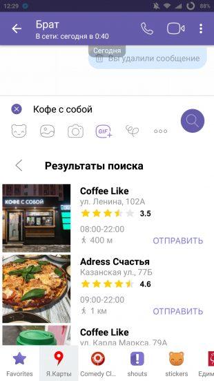 геолокация в Viber: Список мест