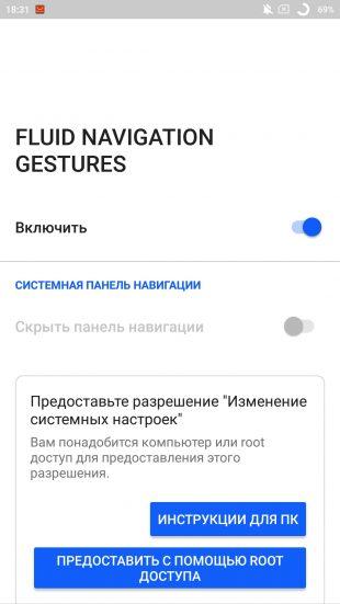 Fluid Navigation Gestures: меню