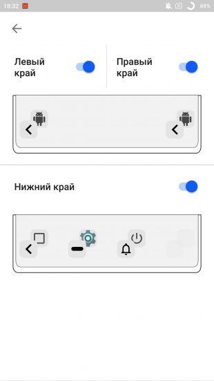 Fluid Navigation Gestures: жестовая навигация для Android