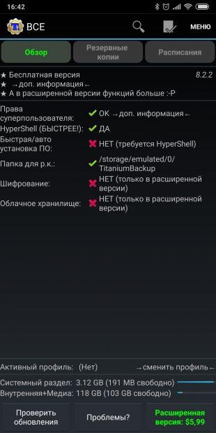 Android-приложения для резервного копирования: Titanium Backup