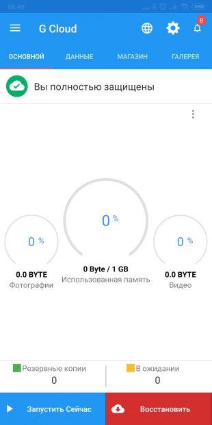 Android-приложения для резервного копирования: G Cloud Backup
