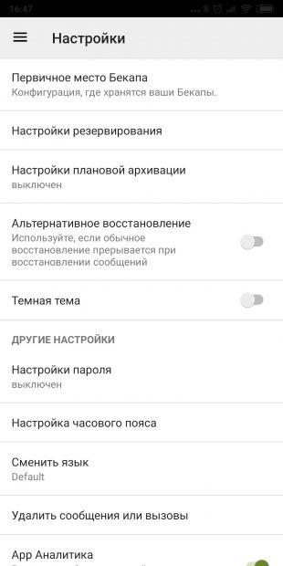 Android-приложения для резервного копирования: SMS Backup & Restore