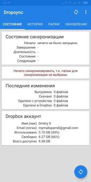 Android-приложения для резервного копирования: Autosync