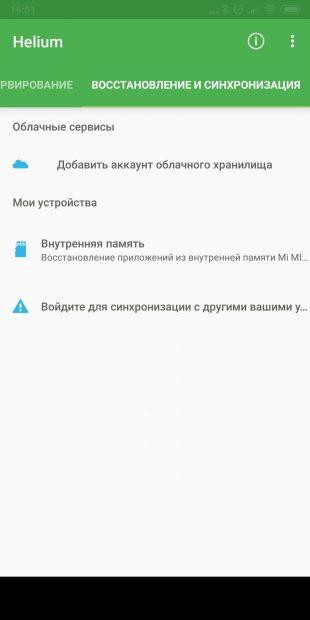 Android-приложения для резервного копирования: Helium - App Sync and Backup