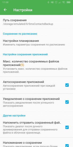 Android-приложения для резервного копирования: Super Backup