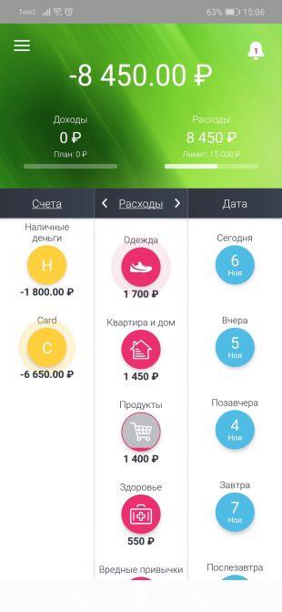 учёт денежных средств: главный экран