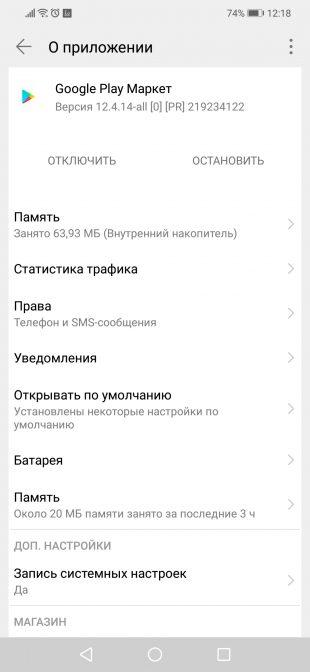 ошибка Google Play: о приложении
