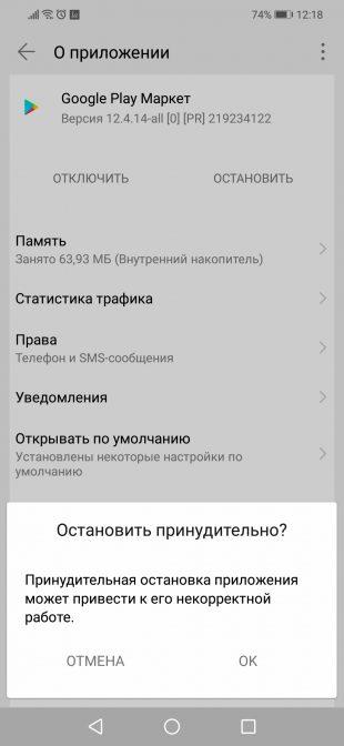 ошибка Google Play: Принудительная остановка Google Play