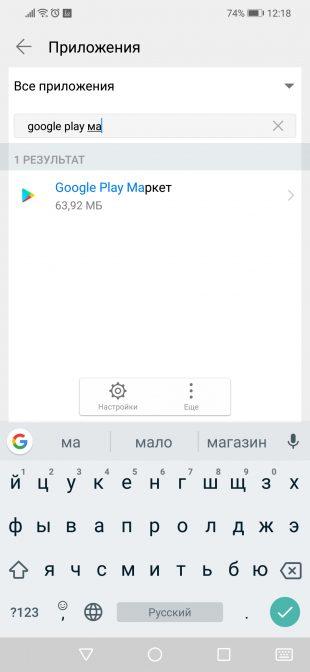 ошибка Google Play: Поиск