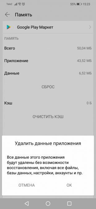ошибка Google Play: удаление данных Google Play