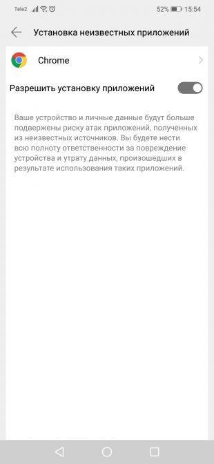 ошибка Google Play: разрешение установки из неизвестных источников