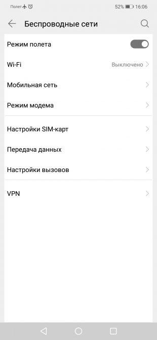 ошибка Google Play: включение режима полёта через настройки