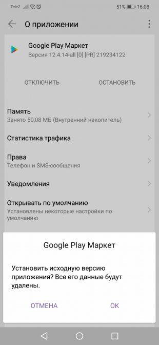 ошибка Google Play: удаление обновлений Google Play