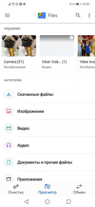 Files Go: Меню