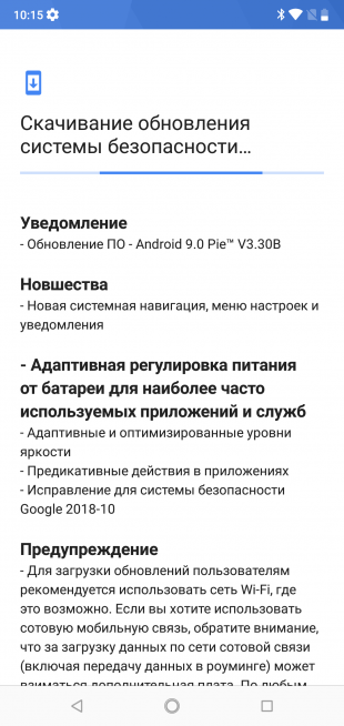 Обзор Nokia 6.1 Plus: Обновление
