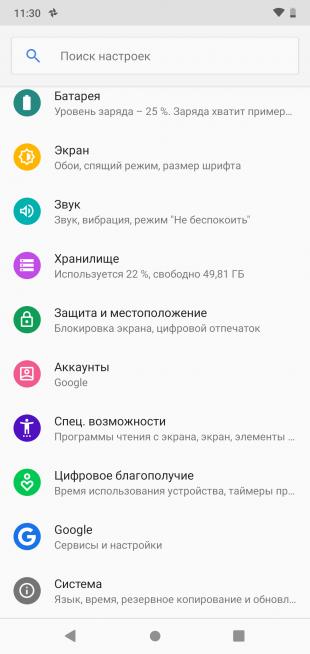 Обзор Nokia 6.1 Plus: Настройки