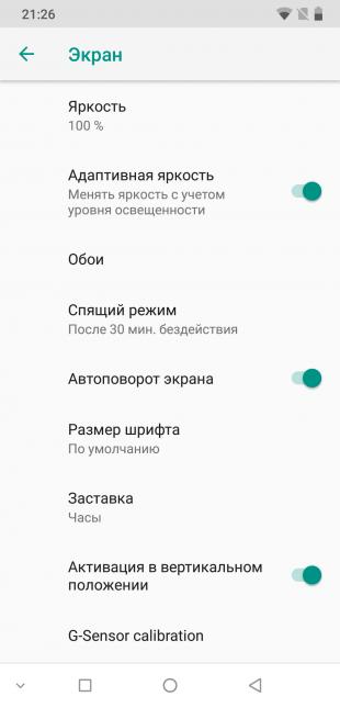 UMIDIGI Z2 Pro: настройки экрана