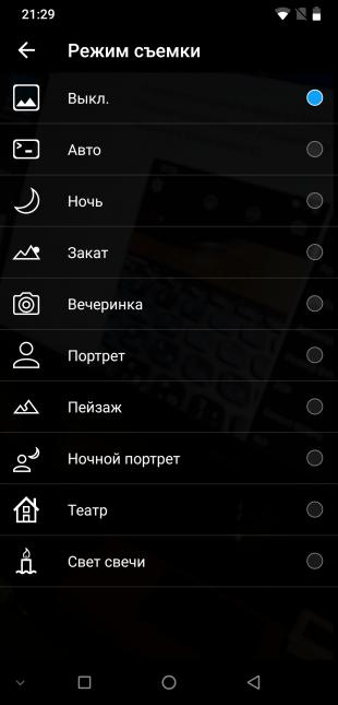 UMIDIGI Z2 Pro: режимы съёмки