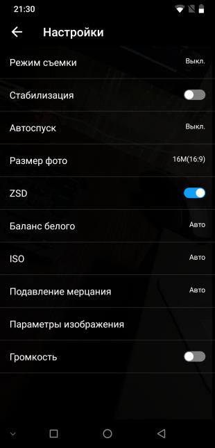 UMIDIGI Z2 Pro: настройки камеры