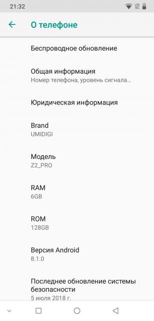 UMIDIGI Z2 Pro: версия системы